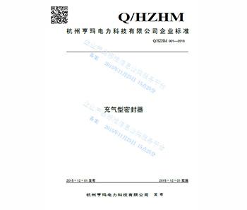 充气型密封器企业标准发布