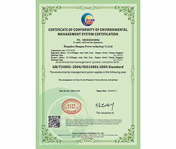 亨玛认证证书-16815EZ0351R0M(英文)