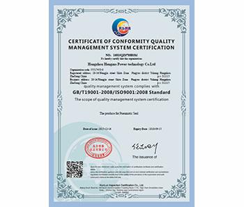 亨玛认证证书-16815QZ0788R0M(英文)