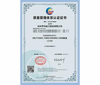 亨玛认证证书-16815QZ0788R0M(中文)