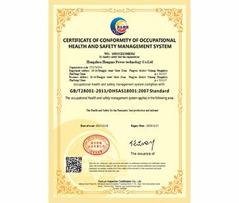 亨玛认证证书-16815SZ0286R0M(英文)