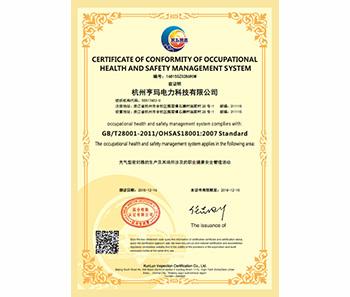 亨玛认证证书-16815SZ0286R0M(中文)