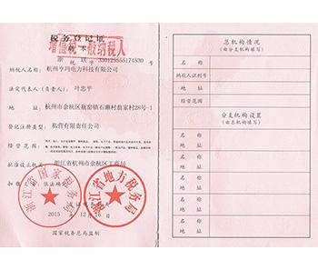 亨玛税务登记证