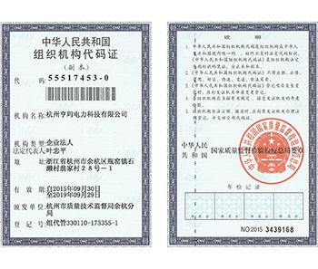 亨玛组织机构代码证