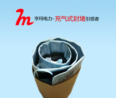 充气式电缆管道密封材料的研究和应用