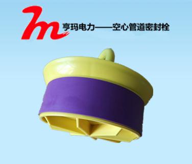 空心管道密封器