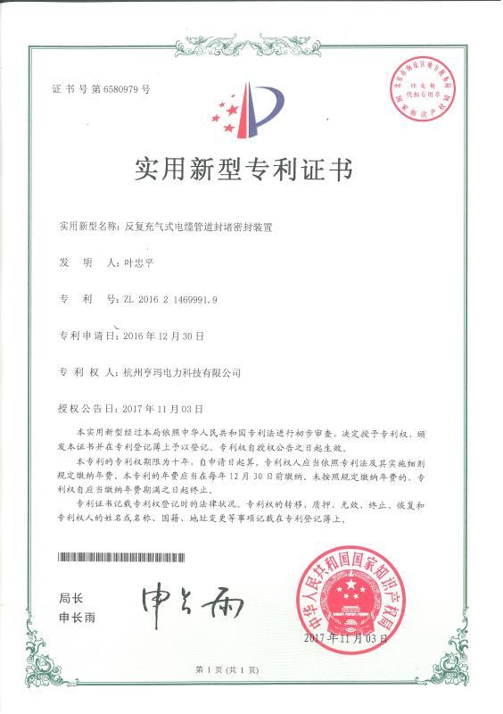 反复充气式电缆管道密封系统适用新型专利证书