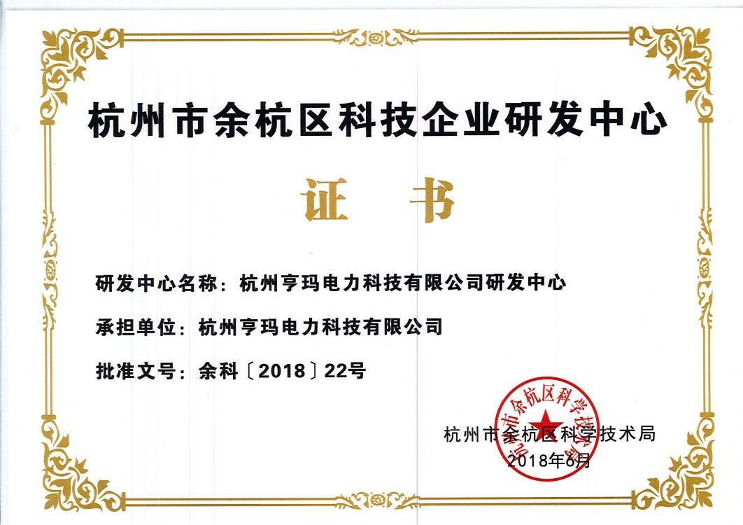 亨玛荣誉证书