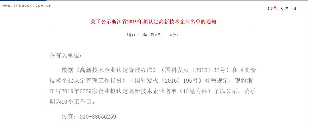 国家高新技术企业---杭州亨玛电力科技有限公司!!!